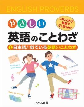 やさしい英語のことわざ(1) 日本語と似ている英語のことわざ