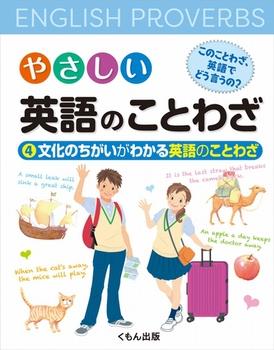 やさしい英語のことわざ(4) 文化のちがいがわかる英語のことわざ