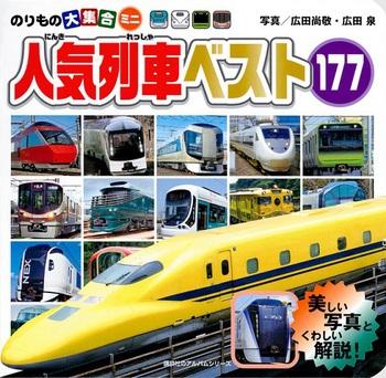 のりもの大集合ミニ 人気列車ベスト177