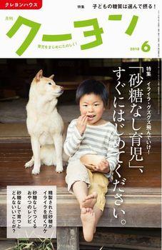 月刊クーヨン 2018年6月号