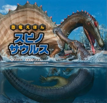 恐竜えほん スピノサウルス