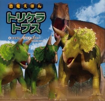 恐竜えほん トリケラトプス