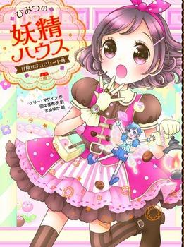 ひみつの妖精ハウス(6) 冒険はチョコレート味