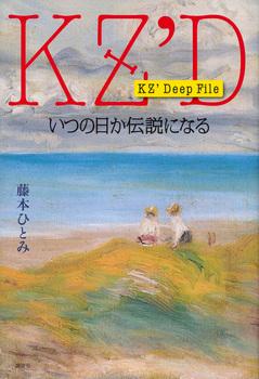 KZ' Deep File いつの日か伝説になる