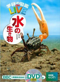 学研の図鑑LIVE 第10巻 水の生き物