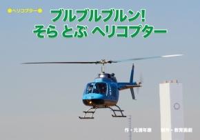 紙芝居 ブルブルブルン! そら とぶ ヘリコプター