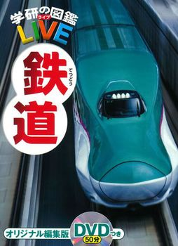学研の図鑑LIVE 第13巻 鉄道