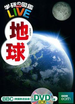 学研の図鑑LIVE 第12巻 地球