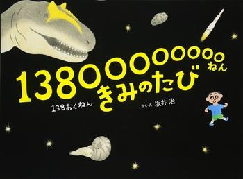 13800000000ねん きみのたび
