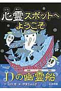 心霊スポットへようこそ Dの幽霊船
