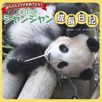 おたんじょうびおめでとう! 子パンダ シャンシャン成長日記