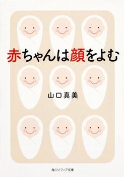 赤ちゃんは顔をよむ (角川ソフィア文庫)