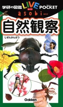 学研の図鑑LIVEポケット asobi 自然観察