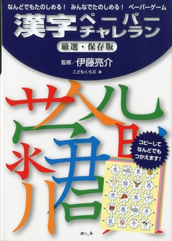 漢字ペーパーチャレラン厳選・保存版