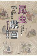 昆虫戯画 びっくり雑学事典