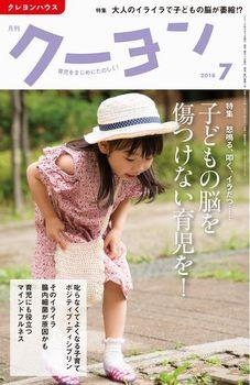 月刊クーヨン 2018年7月号