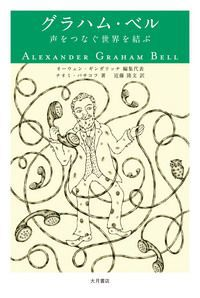 グラハム・ベル「オックスフォード科学の肖像」