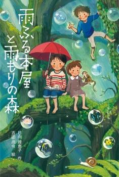 雨ふる本屋と雨もりの森