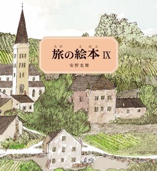 旅の絵本 9 スイス編