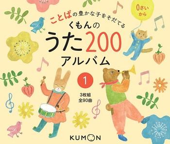 CD版 くもんのうた200アルバム1