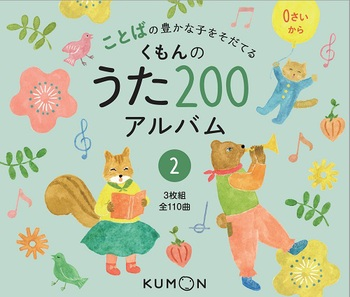 CD版 くもんのうた200アルバム2