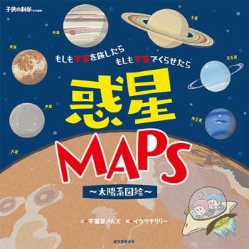 惑星MAPS〜太陽系図絵〜