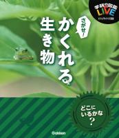 学研の図鑑LIVE ビジュアルクイズ図鑑 さがせ!かくれる生き物