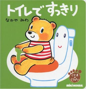 トイレですっきり