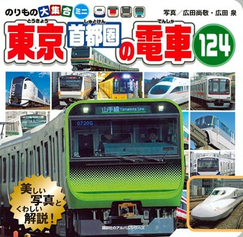 のりもの大集合ミニ 東京首都圏の電車124