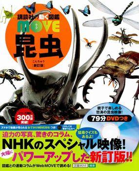 講談社の動く図鑑MOVE 昆虫 新訂版