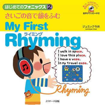 はじめてのフォニックス (2)  さいごの音で韻をふむ ライミング 〜 My First Rhyming