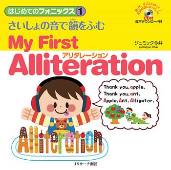 はじめてのフォニックス (1) さいしょの音で韻をふむ アリタレーション 〜 My First Alliteration