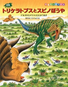 恐竜トリケラトプスとスピノぼうや