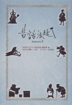 昔話法廷 Season2