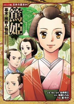 コミック版 日本の歴史(64) 幕末・維新人物伝 篤姫