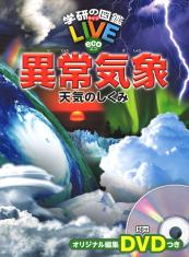学研の図鑑LIVEeco 異常気象