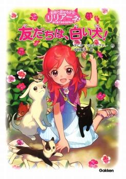 動物と話せる少女リリアーネ はじめてのものがたり(1) 友だちは、白い犬!
