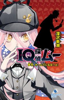 IQ探偵ムー 夢羽、ホームズになる!<上>