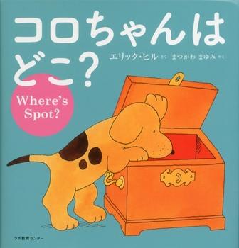 英日CD付英語絵本 コロちゃんはどこ? Where's Spot?