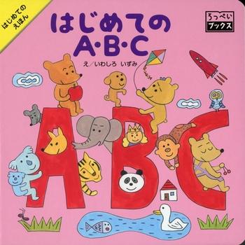 はじめての A・B・C