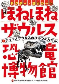 ドクター・ヨッシーのほねほねザウルス恐竜博物館