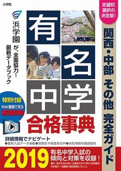 有名中学合格事典2019 関西・中部その他完全ガイド