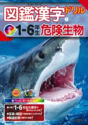 図鑑漢字ドリル小学1〜6年生 危険生物