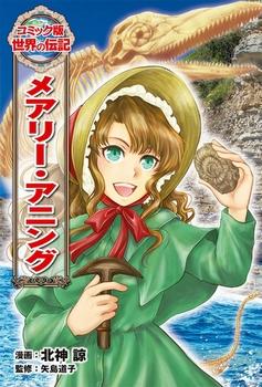 コミック版 世界の伝記(41) メアリー・アニング