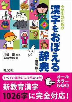 小学生のための漢字をおぼえる辞典 第五版