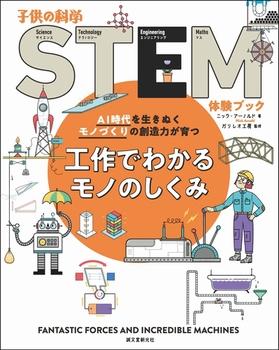 子供の科学STEM体験ブック 工作でわかるモノのしくみ