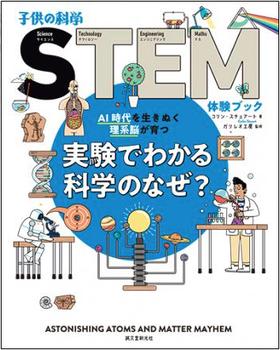 子供の科学STEM体験ブック実験でわかる科学のなぜ?