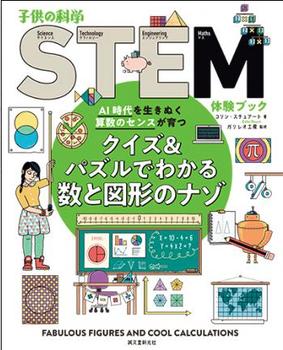 子供の科学STEM体験ブック クイズ&パズルでわかる数と図形のナゾ