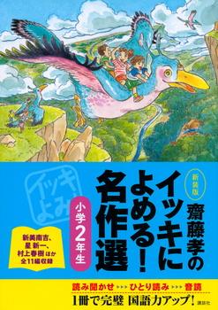 齋藤孝のイッキによめる!名作選 小学2年生 新装版