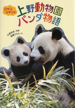 シャンシャンと上野動物園パンダ物語